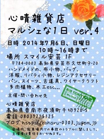 140706 心晴雑貨店.jpg