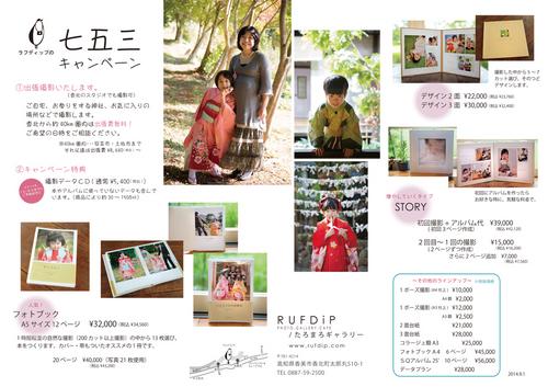 2014七五三A4トリミング用WEB.jpg